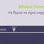 Ivajlo_Penchev