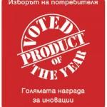 продукт на годината