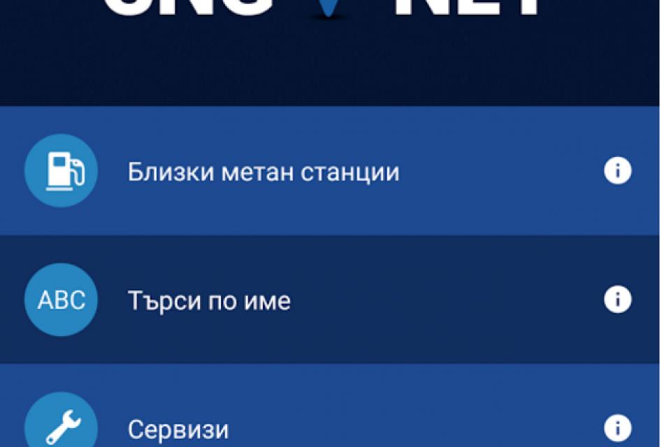 Безплатно мобилно приложение ни води до най-близката метанстанция