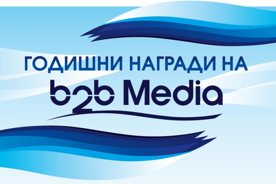 Броени дни за кандидaтстване в  Годишните награди на b2b Media