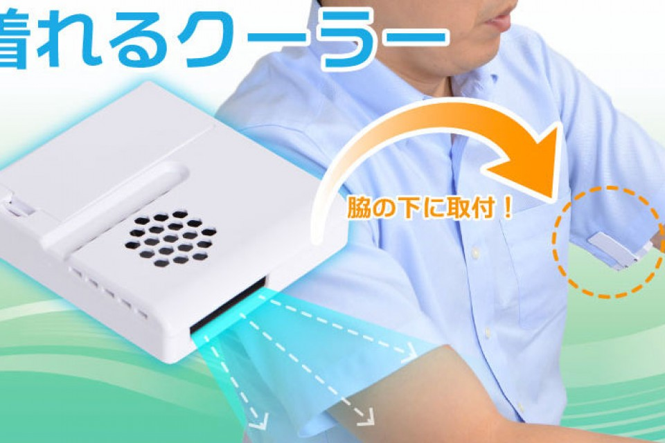 Японци изобретиха климатик за подмишници