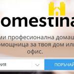 domestina