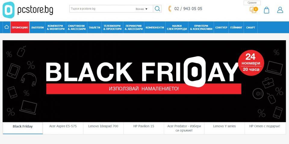 Как най-добре да се възползваме от Black Friday – съветите на PCStore.bg