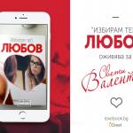 IzbiramTebLubov_iGreet