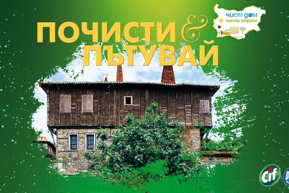 """Започна четвъртото издание на мащабната инициатива """"Чист дом, чиста страна"""" под мотото """"Почисти и пътувай"""""""