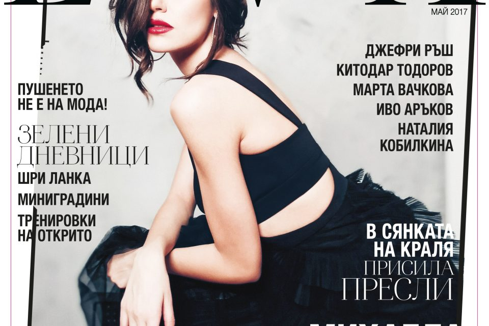 Излезе първата корица на списание в България, заснета с мобилен телефон