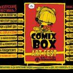 COMIX BOX ART FEST