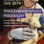 Cover-Transhumanitarnata-revolyutsia