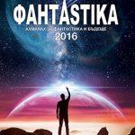 Fantastika_2016--
