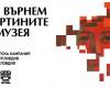 Първата кампания за споделено финансиране на музей стартира в рамките на НОЩ Пловдив
