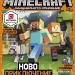 minecraft_012017_IstCV