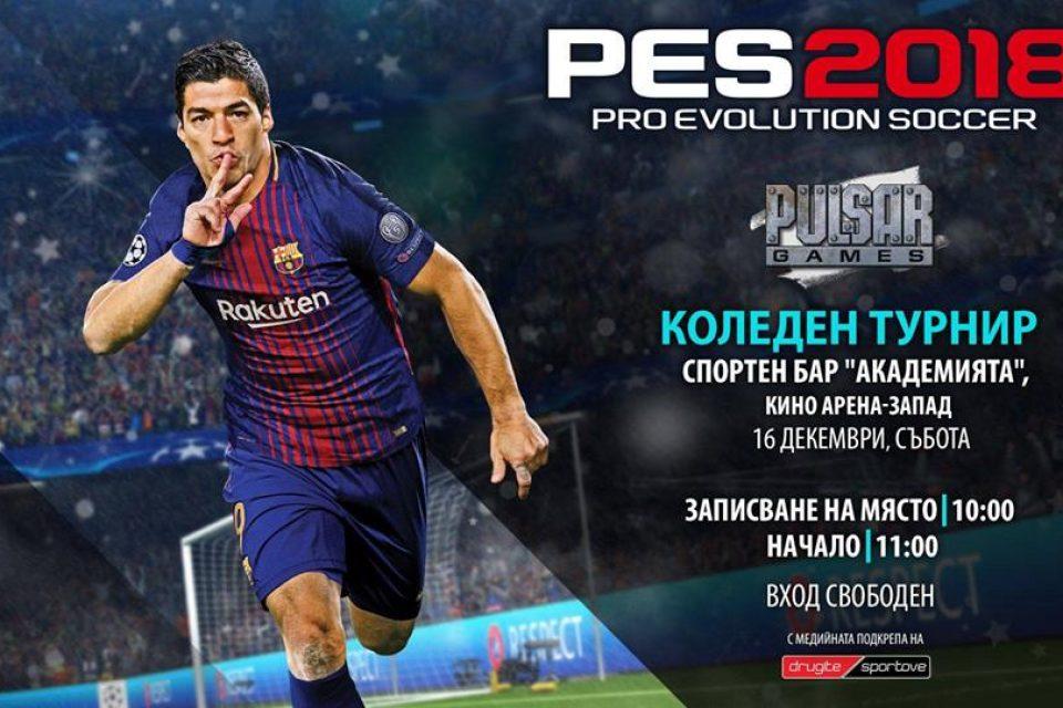 Радослав Христов спечели Коледния турнир по Pro Evolution Soccer на Пулсар