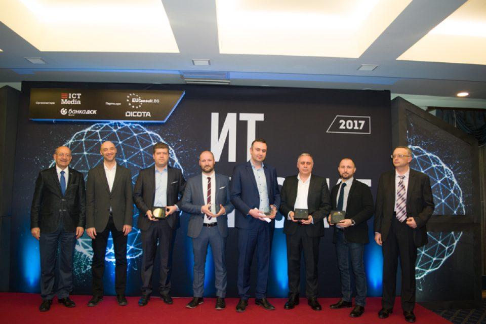 ICN.Bg с награда за ИТ проект на годината