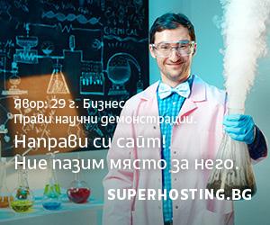 SuperHosting.BG