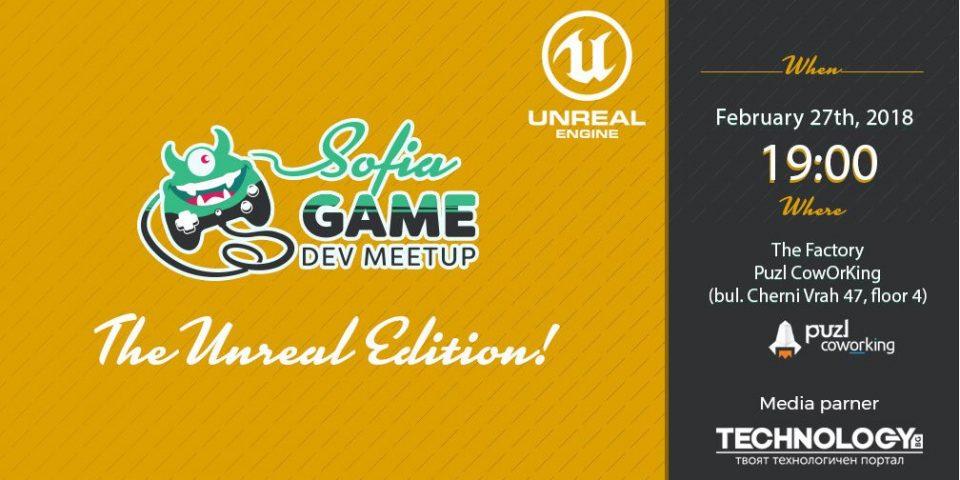 Unreal Engine 4 позволява и на малки екипи да се докоснат до този енджин