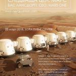 MarsOne_Event_23032018