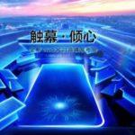 Vivo-X21-in-display-fingerprint-sensor