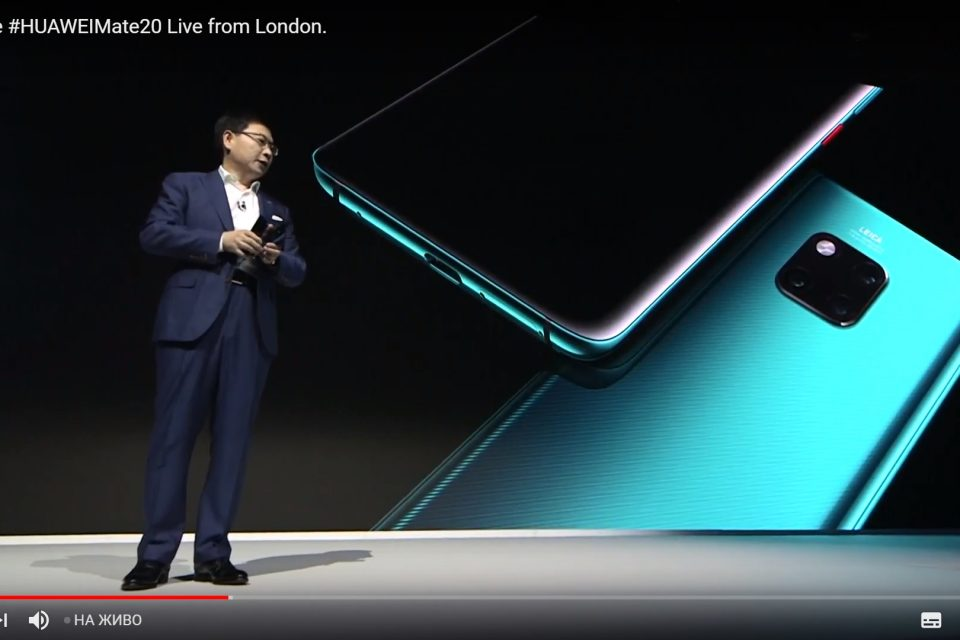 Huawei току що представи новия си флагман Mate 20. Вижте подробности!