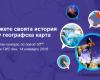 Национален конкурс за интерактивна карта по повод 20-ти Световен ГИС ден