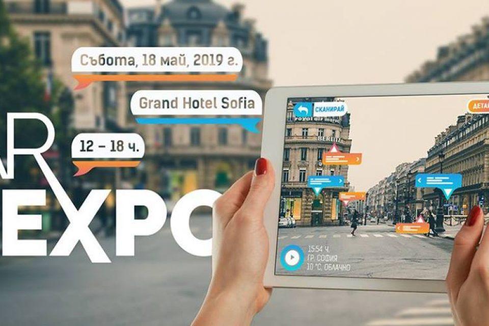 AR Expo ще се състои през месец май
