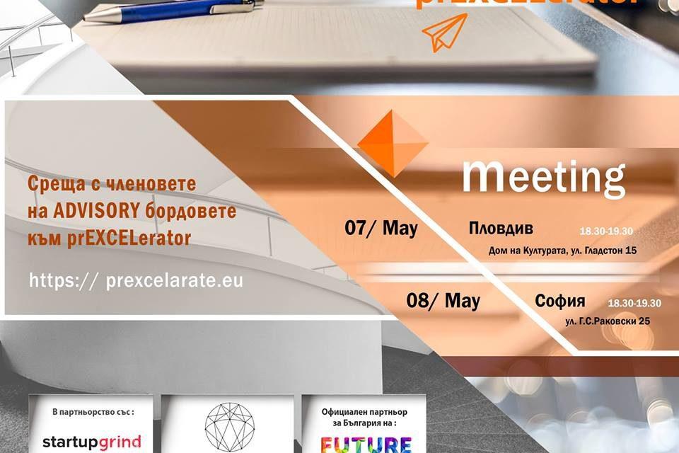 Организират среща с експертите на стартъп PrEXCELerator
