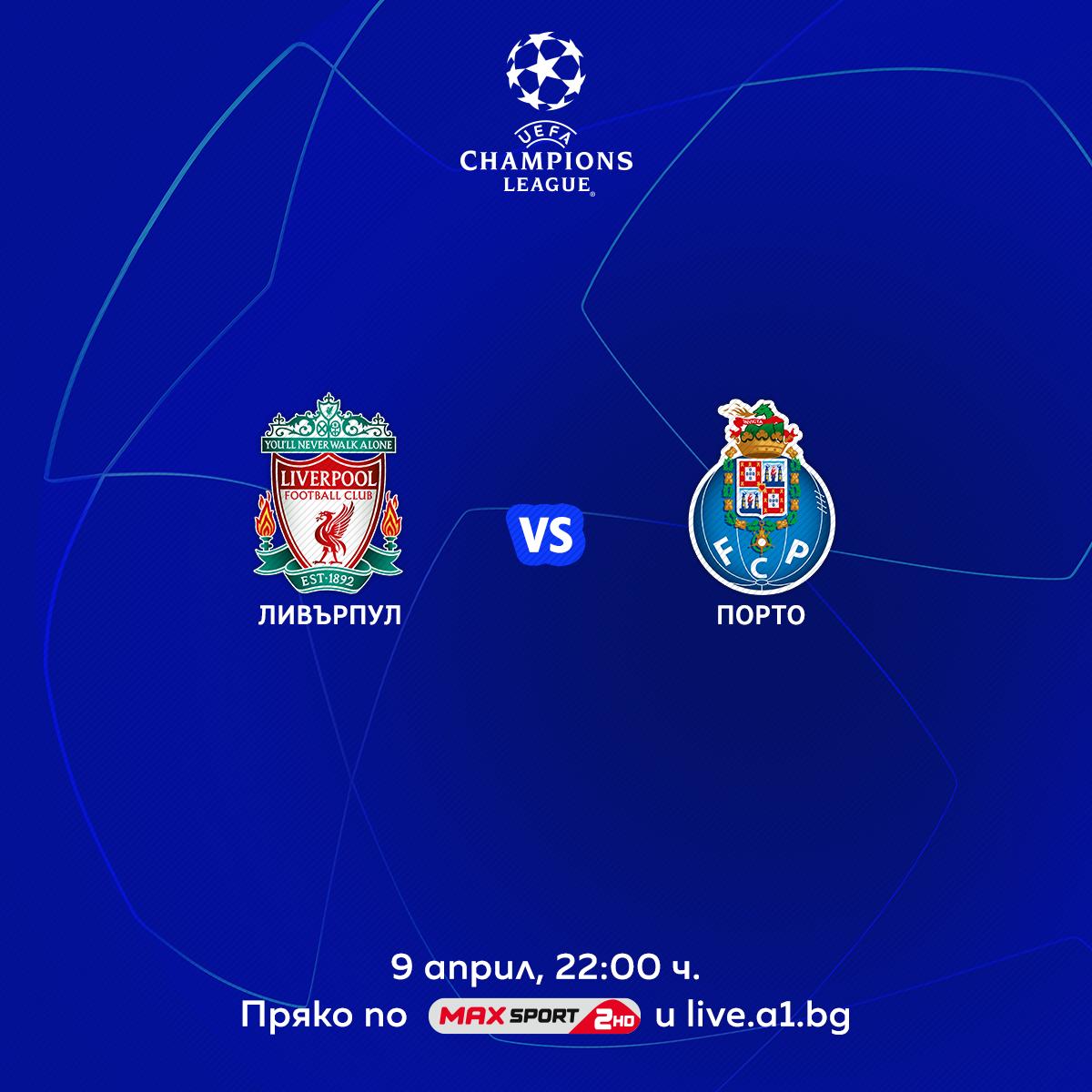 6c4f63fbeda Първите два двубоя от ¼-финалната фаза на Шампионската лига ще се излъчат  тази вечер пряко по спортните канали на А1. Началният час на сблъсъците  Ливърпул ...