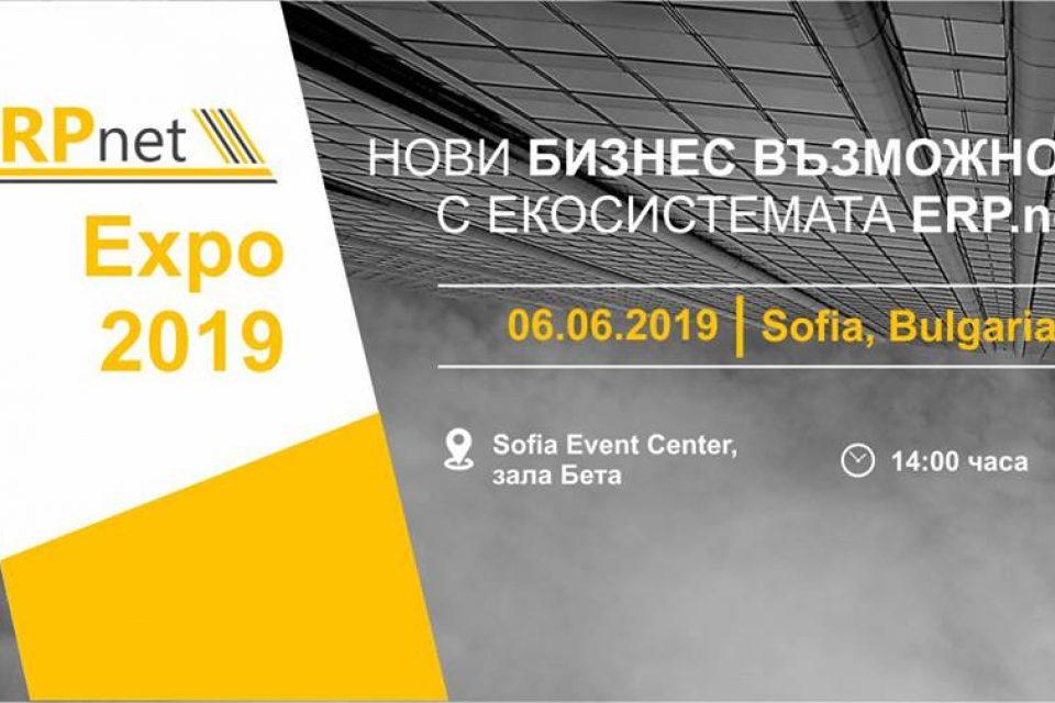 ERP Academy представя първата магистърска програма по ERP и бизнес софтуер по време на ERP.net Expo 2019
