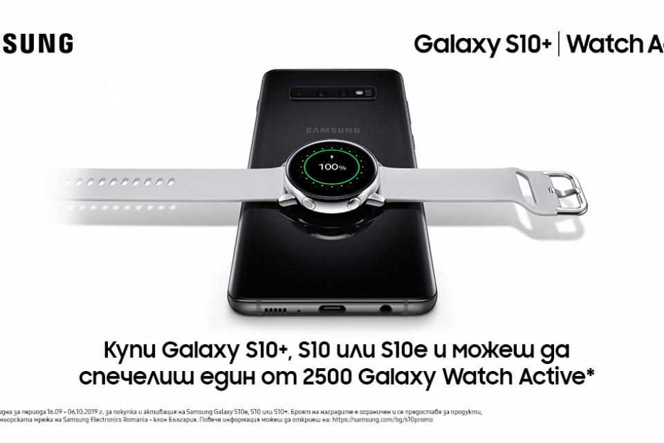 Купи Samsung от серията S10 и може да спечелиш един от 2 500 смарт часовници Galaxy Watch Activе