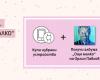 Теленор със специална промоция на устройства за 8 март