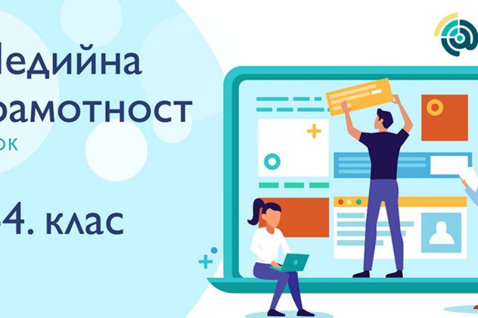 Първите игри на български език за развитие на медийна грамотност са достъпни безплатно