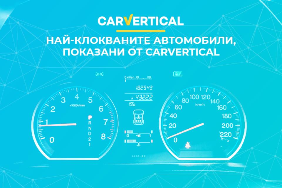 Най-клокваните коли, показани от carVertical