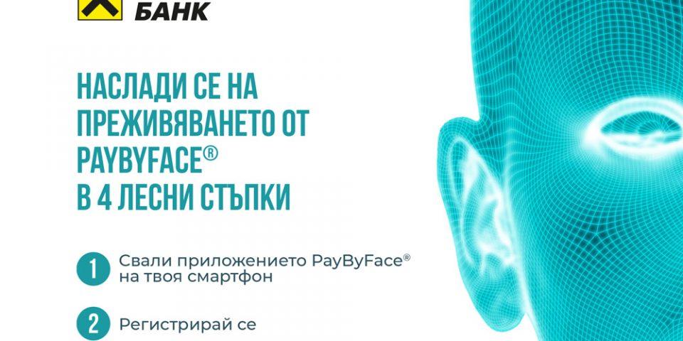 Райфайзенбанк тества плащане с лицево разпознаване