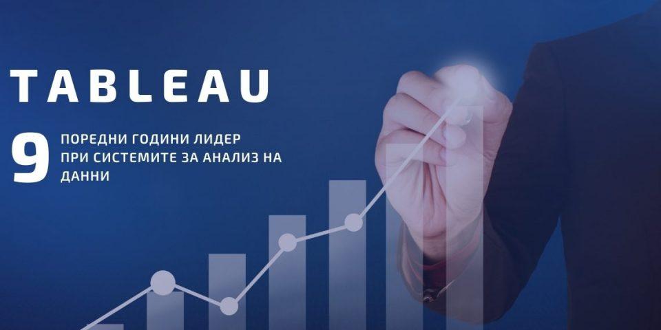 Аналитичният софтуер Tableau за девета поредна година е лидер при Business Intelligence платформите