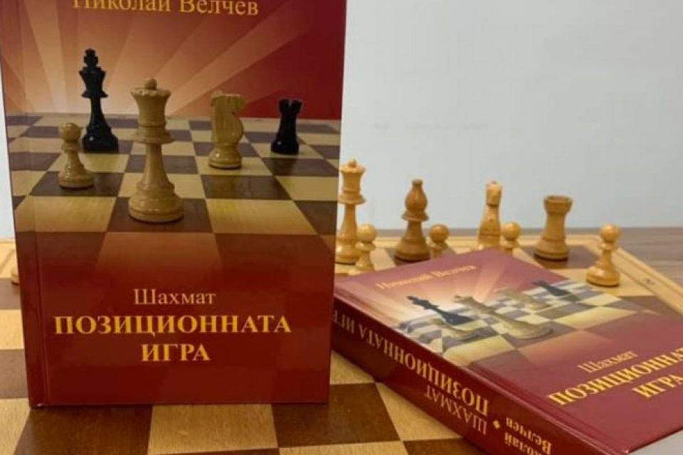 Шахмат: Нова българска книга разкрива тайните на позиционната игра
