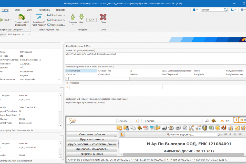Системата за управление на бизнеса ERP.net вече е интегрирана с Апис