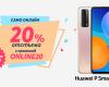 Само онлайн от Теленор тази седмица: Huawei P Smart 2021 с 20% отстъпка от цената в брой