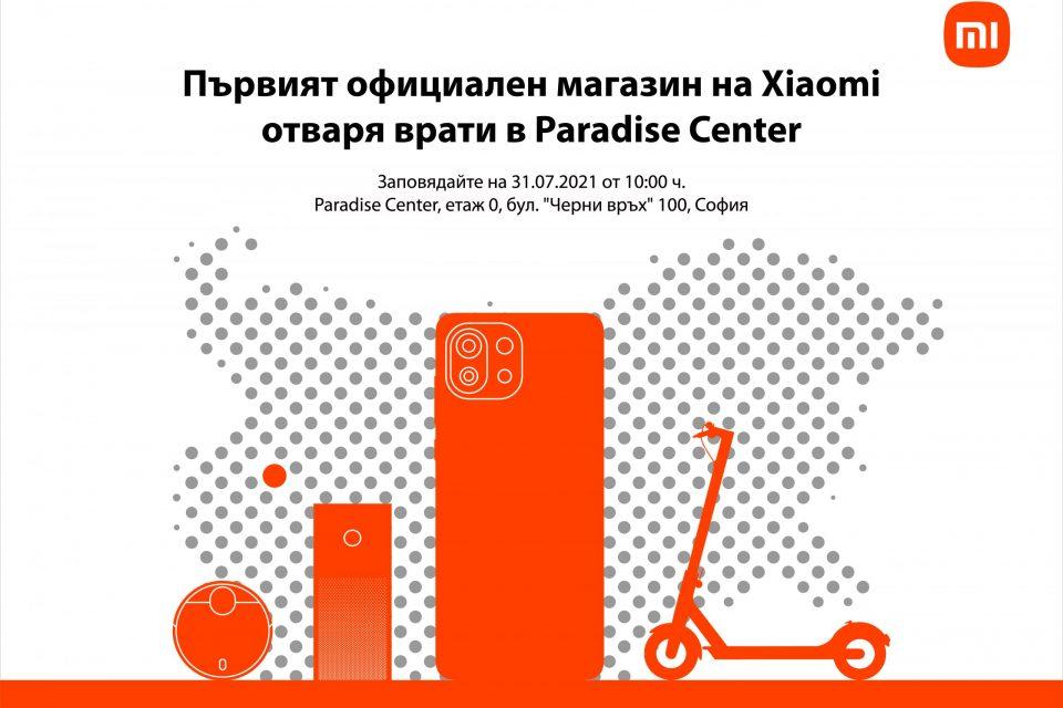 Първият Xiaomi магазин отваря врати в България