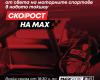 По MAX Sport 3 стартира ново спортно шоу за любителите на високите скорости