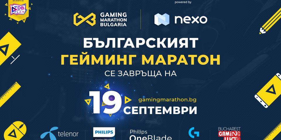 Третото издание на Българския Гейминг Маратон ще събере феновете на видео игрите на 19 септември