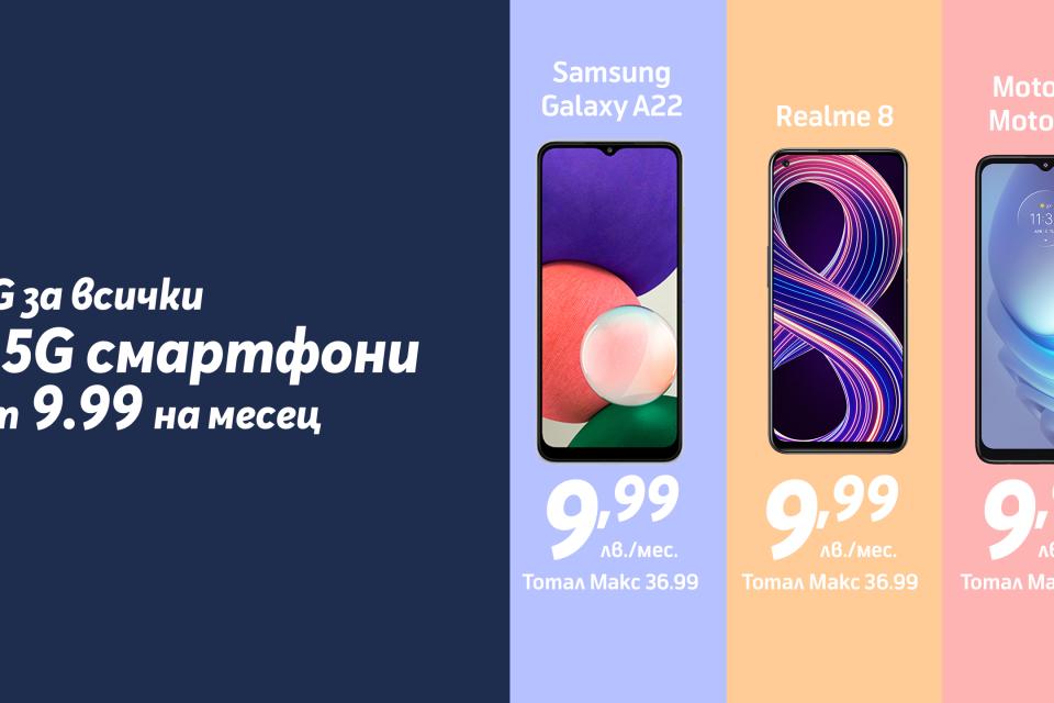 Теленор България предлага избрани смартфони на цена от 9.99 лв. на месец