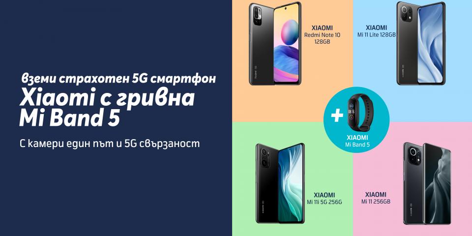 Теленор България предлага 5G смартфони на Xiaomi в комплект с гривна Mi Smart Band 5