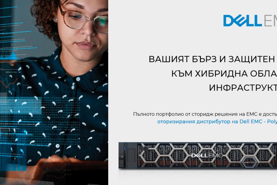 PolyComp, ще предлага сторидж решенията на Dell EMC