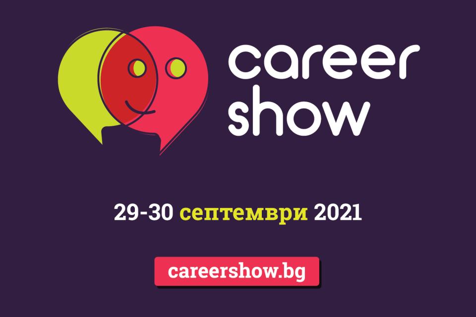 Една седмица до водещото кариерно изложение Career Show 2021